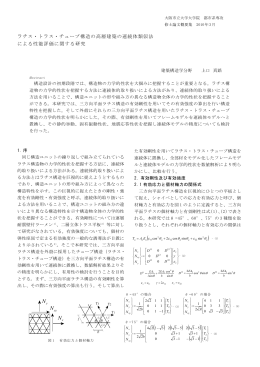 pdf - 大阪市立大学 工学部 建築学科