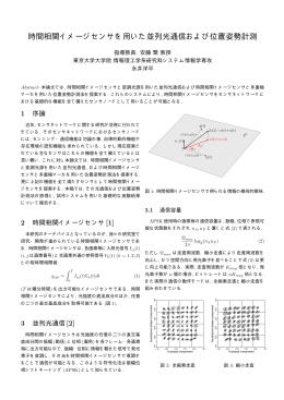 時間相関イメージセンサを用いた並列光通信および位置姿勢計測