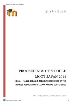 2014 Proceedings - 日本ムードル協会 Moodle Association of Japan