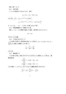 第24章 モード 24-1 波の反射 x = 0 での変位が 0 であるとする.波は y