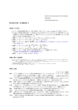 微分積分学第二 B 講義資料 3 前回までの訂正 授業に関する御意見