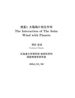 惑星と太陽風の相互作用 - 地球惑星科学科