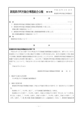 第123号(平成22年4月16日発行)