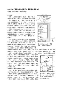 CDPアレイ観測による地殻不均質構造の推定(2)