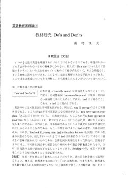 教材研究 Do`sandDon`ts