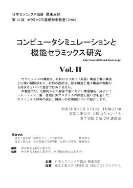 Vo. II - 横浜国立大学物質工学科 無機固体化学講義資料