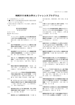 室別講演リスト(9月11日更新)