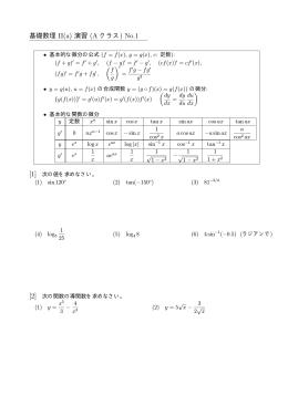 基礎数理 II(a) 演習 (A クラス) No.1