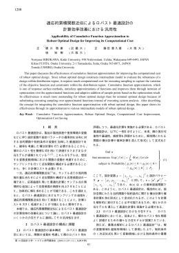 適応的累積関数近似によるロバスト最適設計の 計算効率改善における