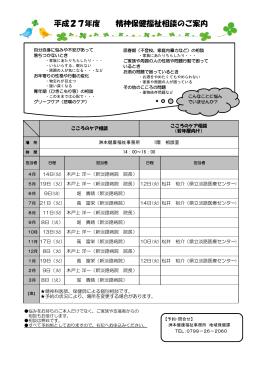 平成27年度精神保健福祉相談の案内(PDF:328KB)