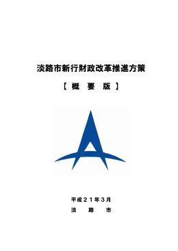 淡路市新行財政改革推進方策【概要版】 [PDFファイル/459KB]