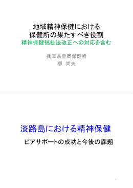 淡路島における精神保健