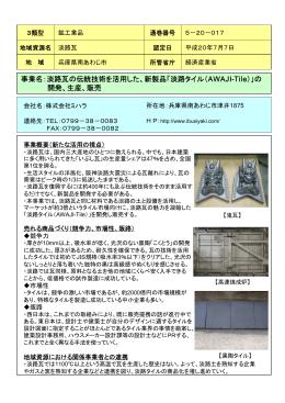 事業名:淡路瓦の伝統技術を活用した、新製品「淡路タイル(AWAJI