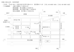 阪急京都線 十三 淡路 南方 西中島インH 梅田 十三信金 チサン