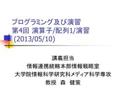 第4回 2013/05/10配布