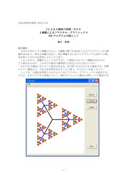 JAPLA研究会資料 2013/3/23