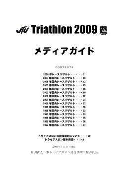 2009トライアスロン・メディアガイド