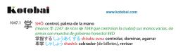 1047.1 掌 SHŌ: control, palma de la mano (manos 手