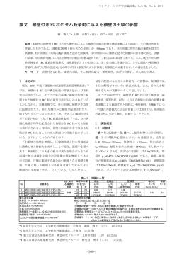 コンクリート工学年次論文集 Vol.32