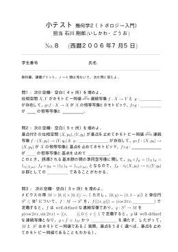 No.8 (西暦2006年7月5日)