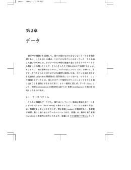 2 章 データ