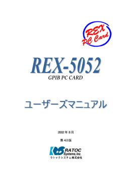 GPIB PC Card REX-5052 ユーザーズマニュアル