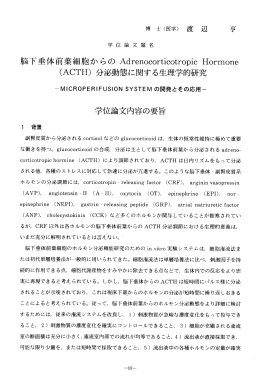(ACTH) 分泌動態に関する生理学的研究