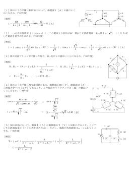 [1]図のような平衡三相回路において、線電流I[A]の値はいく らになるか