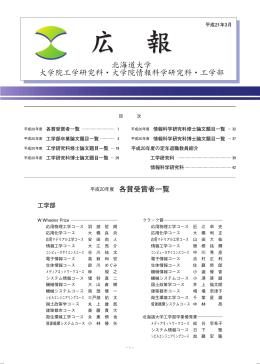 広報特集号平成21年3月 (PDF:1.5MB)