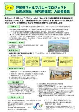 静岡県ファルマバレープロジェクト 新拠点施設(研究開発室)入居者募集