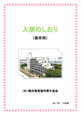 入居のしおりはこちらから - 社団法人・横浜港湾福利厚生協会