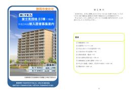 富士見団地 B2棟(12階建) 平成23年度新入居者募集案内