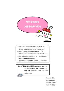 坂井市営住宅 入居申込みの案内