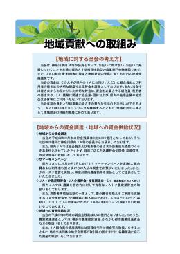 地域貢献への取組み - JAグループ神奈川
