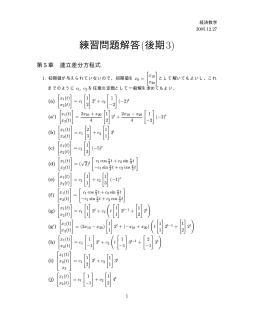 連立差分方程式