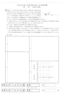 平 成 24年 度 工 学 部 前 期 日程 入 学 試 験 問題 物 理 (4枚 中 1枚 目)