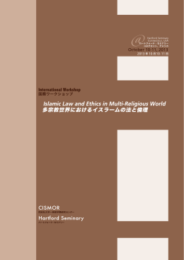Islamic Law and Ethics in a Multi-Religious World