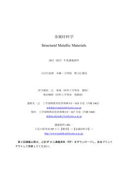 講義資料ダウンロード - Kyoto Univ