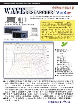 WAVE RESEARCHER Ver4.0 冷媒物性版 カタログPDF