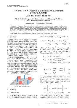 マルチロボットの協調自己位置推定と環境認識問題 とその収束性解析