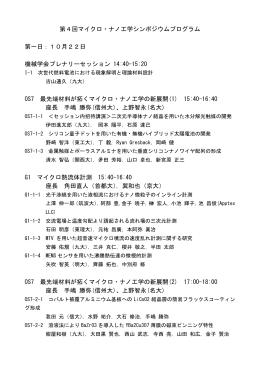 最終プログラムのダウンロード (10.18訂正版)