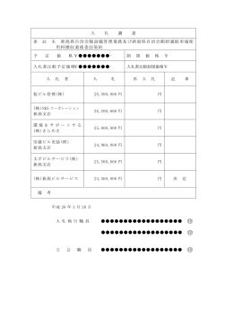 会館 自治 新潟 県