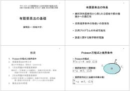 有限要素法の基礎(1)