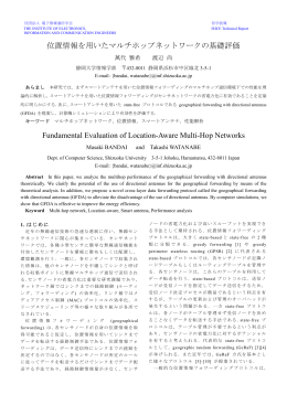 電子情報通信学会ワードテンプレート (タイトル)