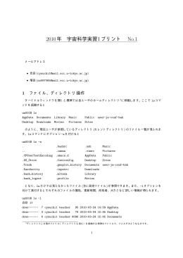 2010年 宇宙科学実習I プリント No.1