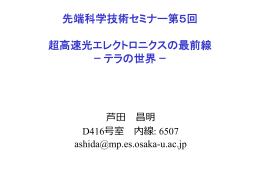 ω - 北岡研究室