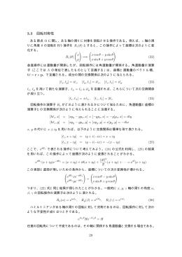 3.3 回転対称性