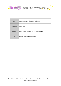 Information & Knowledge Database. Title 光受容
