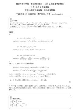 平成17年8月実施 - Info Shako