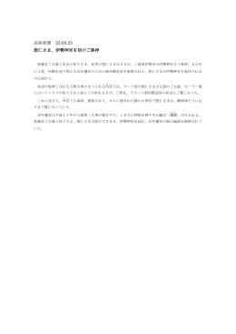 産経新聞 25.03.25 悠仁さま、伊勢神宮を初のご参拝